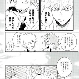[Ore JON] Ama noja ku no koi – Boku no Hero Academia dj [JP] – Gay Comics image 014