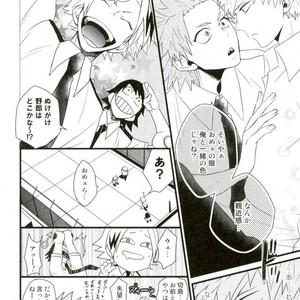 [Ore JON] Ama noja ku no koi – Boku no Hero Academia dj [JP] – Gay Comics image 016