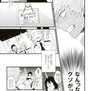 [Ore JON] Ama noja ku no koi – Boku no Hero Academia dj [JP] – Gay Comics image 019