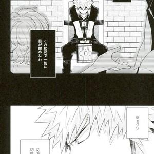 [Ore JON] Ama noja ku no koi – Boku no Hero Academia dj [JP] – Gay Comics image 024