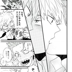 [Ore JON] Ama noja ku no koi – Boku no Hero Academia dj [JP] – Gay Comics image 031