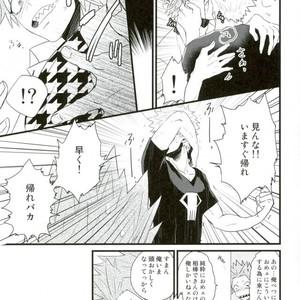 [Ore JON] Ama noja ku no koi – Boku no Hero Academia dj [JP] – Gay Comics image 033