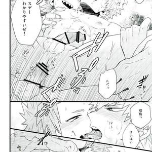 [Ore JON] Ama noja ku no koi – Boku no Hero Academia dj [JP] – Gay Comics image 037