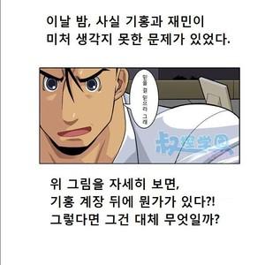 [Shunpei Nakata] Wolves Running Through The Night 1 [kr] – Gay Comics