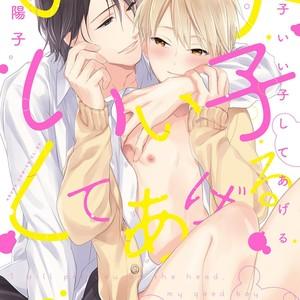 [FUJITANI Youko] Ii Ko Ii Ko Shiteageru [Eng] – Gay Comics image 002