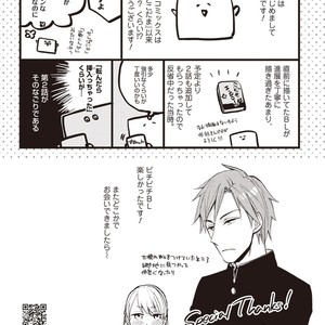 [FUJITANI Youko] Ii Ko Ii Ko Shiteageru [Eng] – Gay Comics image 190