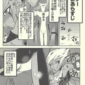 [Mijinko Paradise (Azuma Juuji)] SUMATAR REVENGE – Yu-Gi-Oh! ZEXAL dj [JP] – Gay Comics
