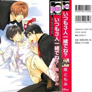 [SAKANA Tomomi] Itsumo 3-nin Issho de ne? [JP] – Gay Comics image 002