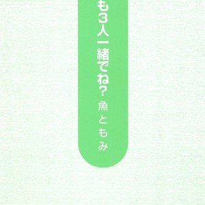 [SAKANA Tomomi] Itsumo 3-nin Issho de ne? [JP] – Gay Comics image 004