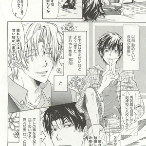 [SAKANA Tomomi] Itsumo 3-nin Issho de ne? [JP] – Gay Comics image 009