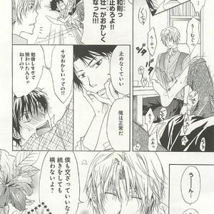 [SAKANA Tomomi] Itsumo 3-nin Issho de ne? [JP] – Gay Comics image 013