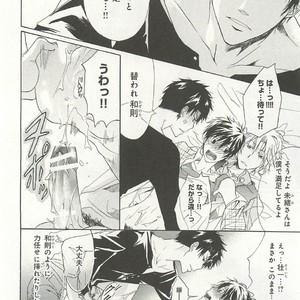[SAKANA Tomomi] Itsumo 3-nin Issho de ne? [JP] – Gay Comics image 019