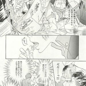 [SAKANA Tomomi] Itsumo 3-nin Issho de ne? [JP] – Gay Comics image 021