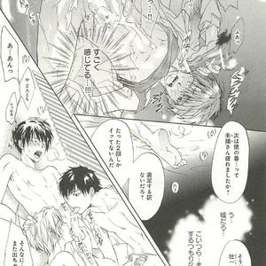 [SAKANA Tomomi] Itsumo 3-nin Issho de ne? [JP] – Gay Comics image 022
