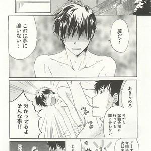[SAKANA Tomomi] Itsumo 3-nin Issho de ne? [JP] – Gay Comics image 025