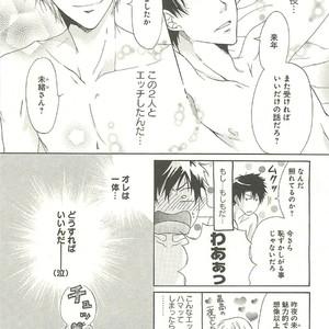 [SAKANA Tomomi] Itsumo 3-nin Issho de ne? [JP] – Gay Comics image 026