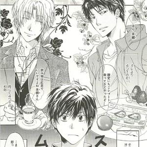 [SAKANA Tomomi] Itsumo 3-nin Issho de ne? [JP] – Gay Comics image 028