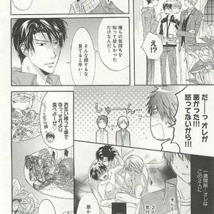 [SAKANA Tomomi] Itsumo 3-nin Issho de ne? [JP] – Gay Comics image 029