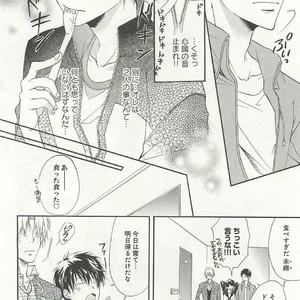 [SAKANA Tomomi] Itsumo 3-nin Issho de ne? [JP] – Gay Comics image 031