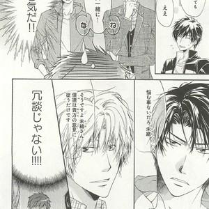 [SAKANA Tomomi] Itsumo 3-nin Issho de ne? [JP] – Gay Comics image 033