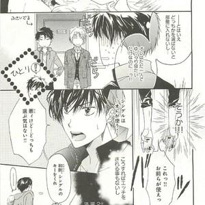 [SAKANA Tomomi] Itsumo 3-nin Issho de ne? [JP] – Gay Comics image 034