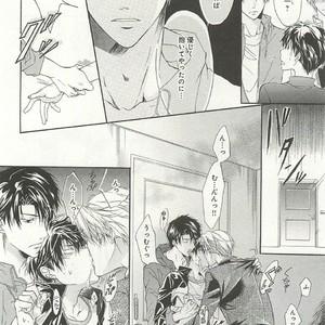 [SAKANA Tomomi] Itsumo 3-nin Issho de ne? [JP] – Gay Comics image 035