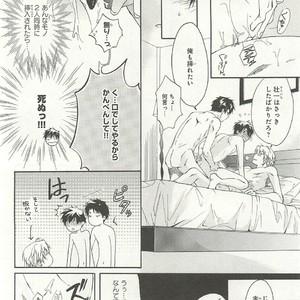 [SAKANA Tomomi] Itsumo 3-nin Issho de ne? [JP] – Gay Comics image 041