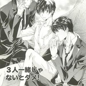 [SAKANA Tomomi] Itsumo 3-nin Issho de ne? [JP] – Gay Comics image 044