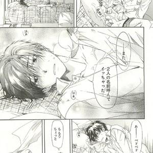 [SAKANA Tomomi] Itsumo 3-nin Issho de ne? [JP] – Gay Comics image 050