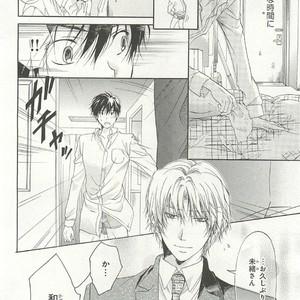[SAKANA Tomomi] Itsumo 3-nin Issho de ne? [JP] – Gay Comics image 051