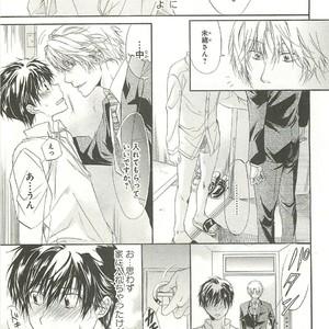 [SAKANA Tomomi] Itsumo 3-nin Issho de ne? [JP] – Gay Comics image 052