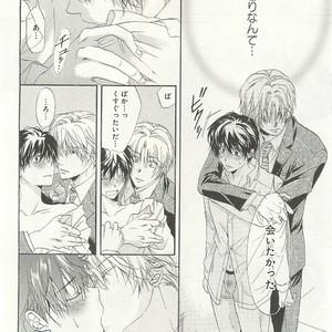 [SAKANA Tomomi] Itsumo 3-nin Issho de ne? [JP] – Gay Comics image 053