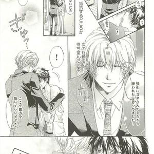 [SAKANA Tomomi] Itsumo 3-nin Issho de ne? [JP] – Gay Comics image 054