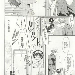 [SAKANA Tomomi] Itsumo 3-nin Issho de ne? [JP] – Gay Comics image 055
