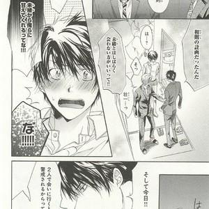 [SAKANA Tomomi] Itsumo 3-nin Issho de ne? [JP] – Gay Comics image 057