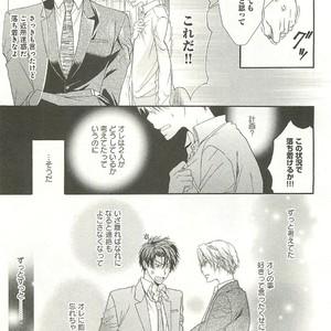 [SAKANA Tomomi] Itsumo 3-nin Issho de ne? [JP] – Gay Comics image 058