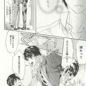 [SAKANA Tomomi] Itsumo 3-nin Issho de ne? [JP] – Gay Comics image 059