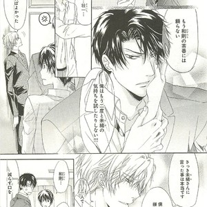 [SAKANA Tomomi] Itsumo 3-nin Issho de ne? [JP] – Gay Comics image 060