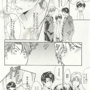 [SAKANA Tomomi] Itsumo 3-nin Issho de ne? [JP] – Gay Comics image 061