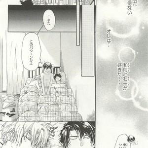 [SAKANA Tomomi] Itsumo 3-nin Issho de ne? [JP] – Gay Comics image 065