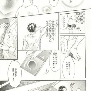 [SAKANA Tomomi] Itsumo 3-nin Issho de ne? [JP] – Gay Comics image 066