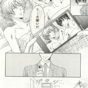 [SAKANA Tomomi] Itsumo 3-nin Issho de ne? [JP] – Gay Comics image 067