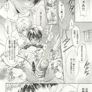 [SAKANA Tomomi] Itsumo 3-nin Issho de ne? [JP] – Gay Comics image 069
