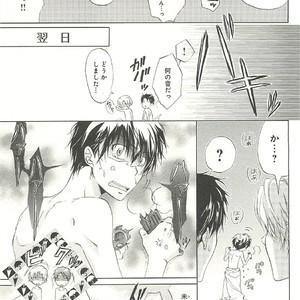 [SAKANA Tomomi] Itsumo 3-nin Issho de ne? [JP] – Gay Comics image 072