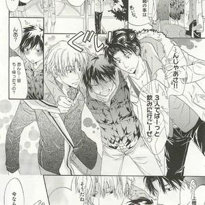 [SAKANA Tomomi] Itsumo 3-nin Issho de ne? [JP] – Gay Comics image 075