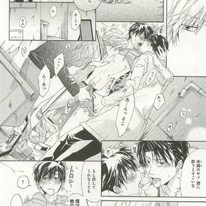 [SAKANA Tomomi] Itsumo 3-nin Issho de ne? [JP] – Gay Comics image 077