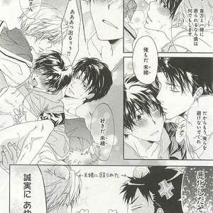 [SAKANA Tomomi] Itsumo 3-nin Issho de ne? [JP] – Gay Comics image 081