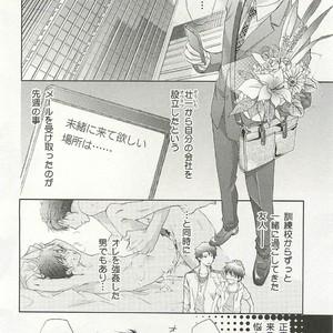 [SAKANA Tomomi] Itsumo 3-nin Issho de ne? [JP] – Gay Comics image 083