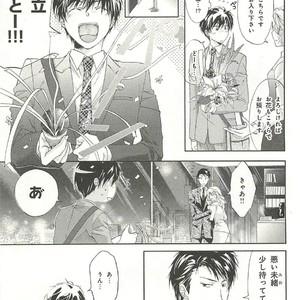 [SAKANA Tomomi] Itsumo 3-nin Issho de ne? [JP] – Gay Comics image 084