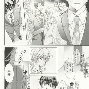 [SAKANA Tomomi] Itsumo 3-nin Issho de ne? [JP] – Gay Comics image 085